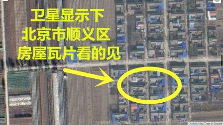 谷歌卫星地图下的北京市顺义区,屋顶的空调也能看到!