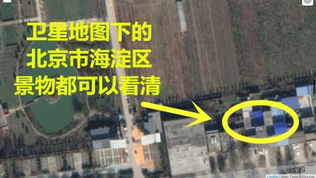 卫星地图下的北京市海淀区,楼顶的瓦片都可以看见!