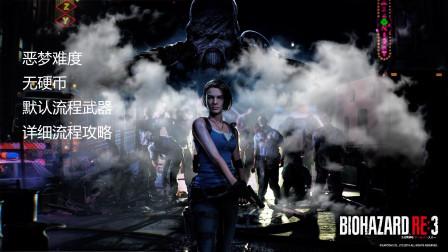《生化危机3重制版》恶梦难度(默认武器)攻略向流程解说3