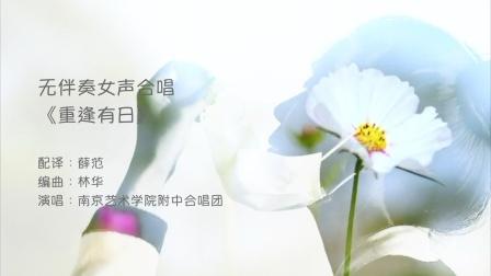 无伴奏女声合唱作品《重逢有日》南京艺术学院附中合唱团 抗疫特别企划