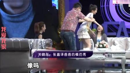 """明星模仿张嘉译走路霸气!关晓彤现场调侃""""老爸"""""""