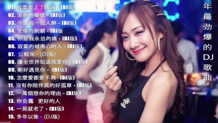 中国最好听的歌曲DJ排行榜