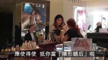 歌坛昔日天后陈慧琳去买平价化妆品 她买东西很精打细算