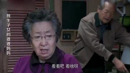 老人怀疑孙媳偷她手表,追到街上讨说法
