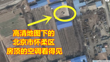 高清卫星地图下的北京市怀柔区,自家屋顶的空调都能看见!