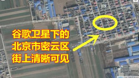 谷歌地图下的北京市密云区,自家的屋顶的看的见!