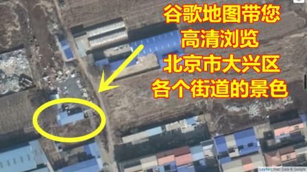 谷歌卫星下的北京市大兴区,街道的景色都可看见!