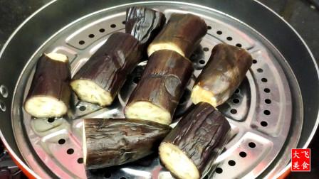 大厨教你:茄子特色美味做法,待客特有面,好吃下饭,比肉还香