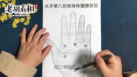 从手掌八宫看你身体的健康状况