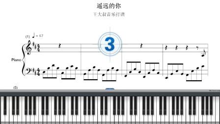 500首五线谱之《遥远的你》五线谱视听加动态键盘 非常好听
