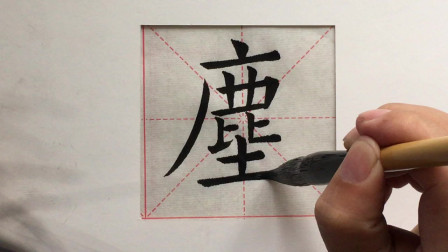 欧楷单字示范:尘字的写法