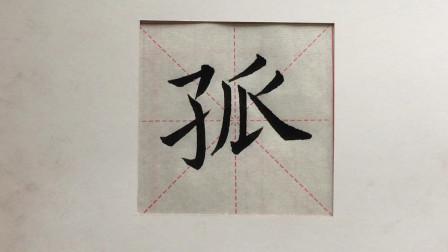 原来欧楷的孤字可以这样写,你是这样写的吗?