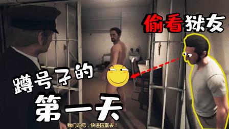 逃出生天:刺激!进监狱第一天围观新人洗澡,沙雕操作看到笑抽