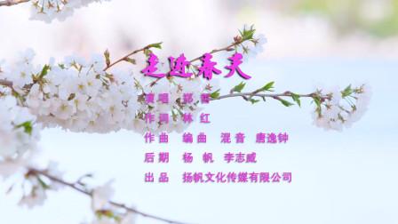 MV献给抗疫英雄们凯旋《走进春天》
