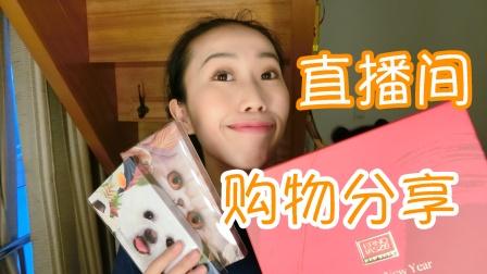 Shopping Haul-直播间购物分享.mp4