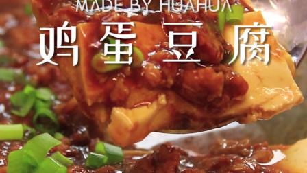 鸡蛋豆腐上锅蒸,搭配炒香的肉酱,味道口感都绝了