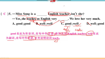 人教版英语七下Unit1第一课时选择题讲解