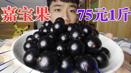"""试吃75元一斤的""""嘉宝果"""",看着像葡萄,味道确像山竹,太神奇了"""