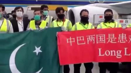 巴铁撑住中国来了!在中国疫情最严重时巴基斯坦倾囊相助,现在我们来了!