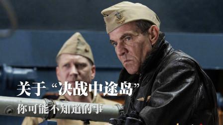 决战中途岛:导演2小时谈妥8000万投资,险因日本群演而中途放弃