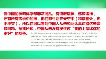 老外看中国:国外网友:中国人是无神论者,那在遇到坎坷时是什么支撑他们?