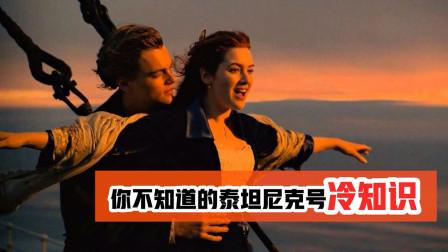 泰坦尼克号导演卡梅隆宁花200万美元换道具,只为追求完美镜头