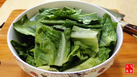油麦菜懒人解馋做法,清香脆嫩不变色,美味爽口,比吃肉还香