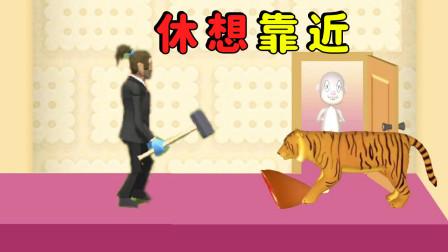 拯救熊孩子:只要有我在,大老虎休想靠近!