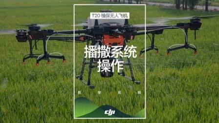 大疆农业T系列播撒系统2.0操作
