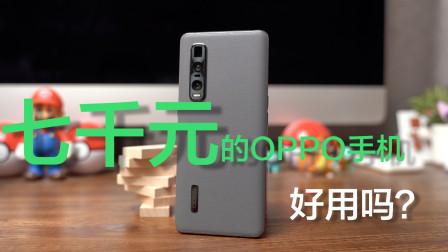 【深度体验】花七千元买OPPO手机,Find X2 Pro好用吗?