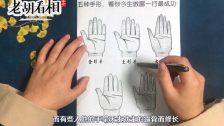 手型也分金木水火土,看看你的手型属什么?做哪行最成功