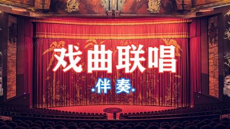 舞台演出大屏字幕版伴奏:戏曲五首联唱
