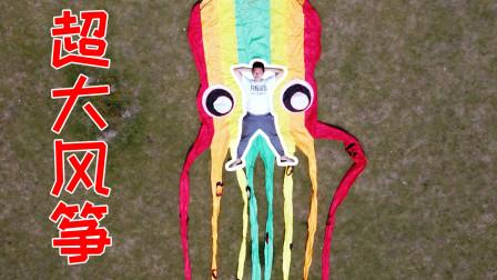 挑战放一个二十多米长的风筝!这个风筝头都比我人还大!