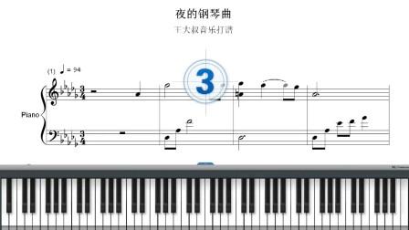 500首五线谱之《夜的钢琴曲》钢琴谱视听加动态键盘 非常好听的歌