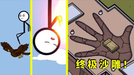 火柴人大逃亡吃鸡篇:终极沙雕!神仙使出如来神掌,这谁顶得住?