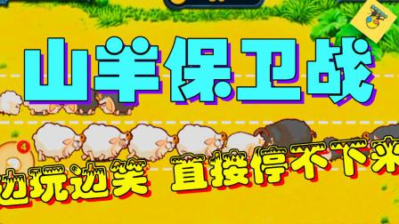 山羊保卫战:搞笑的游戏实在不多了,笑个不停的有没有