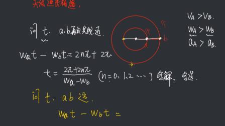 郝运课堂 高一物理下天体物理之多星系统合追击问题
