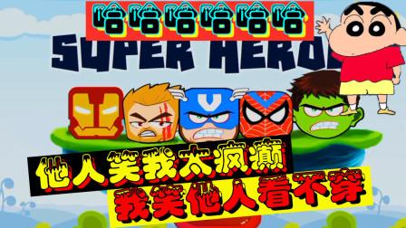 愤怒的超级英雄:钢铁侠蜘蛛侠雷神和绿巨人的搞笑作品
