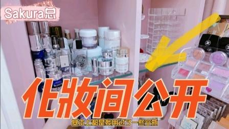 价值一套首付的化妆间?康康我的护肤彩妆收纳分享(下)