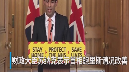 30秒 | 英国首相鲍里斯病情改善 已可以坐着和医生交谈