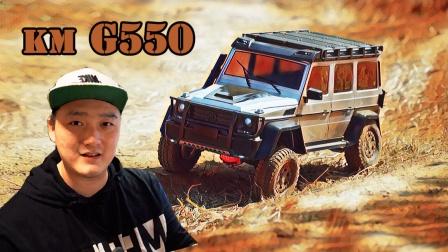 KM 1/8 奔驰G550 遥控攀爬车下地感受分享《超人聊模型》120