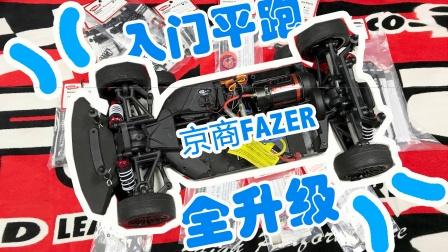 全OP(升级)一台京商Fazer MK2遥控车是什么感受?《超人聊模型》121