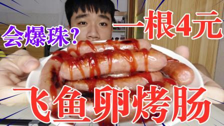"""试吃会爆珠的""""飞鱼卵烤肠"""",一根就要4元,味道会好吃吗?"""