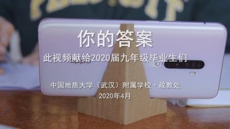 你的答案——献给中国地质大学(武汉)附属学校2020届九年级毕业生们