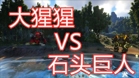 方舟生存者小路49:大猩猩VS石头人,看谁的拳头比较硬