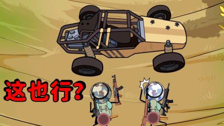火柴人大逃亡搞笑吃鸡:车当掩体还能打到,兄弟你这是穿甲弹啊