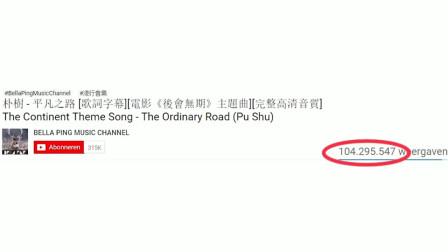 老外看中国:朴树在YouTube破亿点击率的神作,外国网友:我想学这门语言!