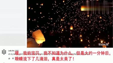 老外看中国:盘点曾经美哭老外的元宵万人孔明灯秀,外国网友:一场精神之旅!