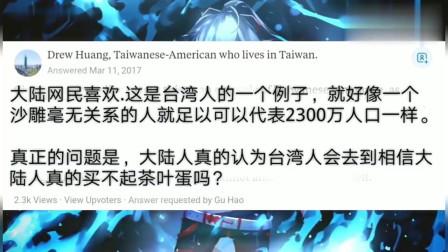 老外看中国:美国知乎中国人买得起茶叶蛋吗?沙雕网友告诉你真相