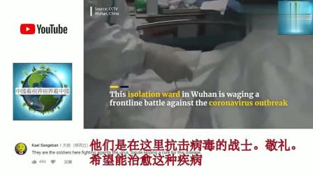老外看中国:面对病毒疫情他们勇往直前,YouTube网友:致敬,他们都是英雄!